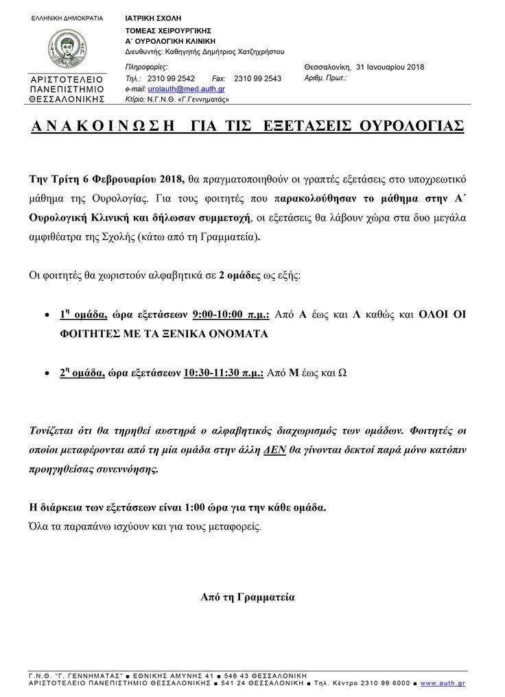 Την Τρίτη 6 Φεβρουαρίου 2018, θα πραγματοποιηθούν οι γραπτές εξετάσεις στο υποχρεωτικό μάθημα της #Ουρολογίας για τους φοιτητές που παρακολούθησαν το μάθημα στην Ά Ουρολογική Κλινική του ΑΠΘ. Ακολουθεί ανακοίνωση για τον τρόπο διεξαγωγής των εξετάσεων.