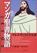 マンガ聖書物語 イエス・キリストの生涯