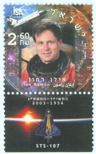 2004 First Israeli Astronaut in Space | Ilan Ramon | History of Israel - Technology Stamps