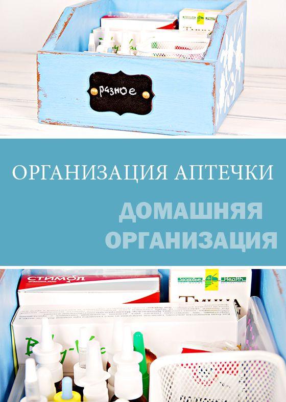 Проект реорганизации домашней аптечки