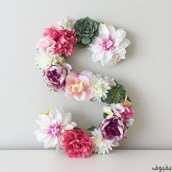 حرف S بالورد 32 Floral Letters Flower Letters Floral Initial