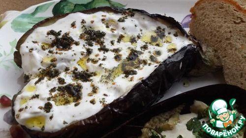 """Два баклажана"""" с йогуртом и тхиной"""": Баклажан  Йогуртовый соус      Баклажан — 1 шт     Йогурт — 3 ст. л.     Чеснок — 1 зуб.     Соль (или по вкусу) — 1 щепот.     Перец черный (по вкусу)     Масло оливковое (по вкусу)     Приправа (затар, по вкусу)  Тхиновый соус      Баклажан — 1     Паста тахинная — 1 ст. л.     Сок лимонный — 1 ч. л.     Масло оливковое — 1 ч. л.     Зира (по вкусу) — 1 щепот.     Соль (по вкусу) — 1 щепот.     Перец черный (по вкусу) — 1 щепот.     Вода (сколько…"""