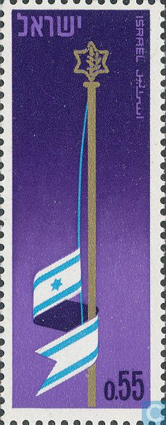Postage Stamps - Israel - Remembrance Day