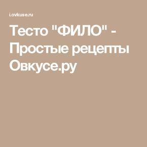 """Тесто """"ФИЛО"""" - Простые рецепты Овкусе.ру"""
