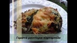 Γεμιστά μανιτάρια Portobello
