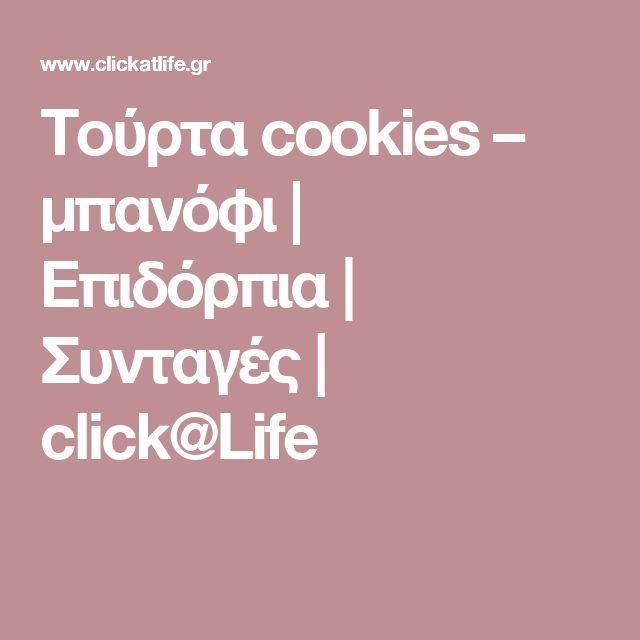 Τούρτα cookies – μπανόφι | Επιδόρπια | Συνταγές | click@Life