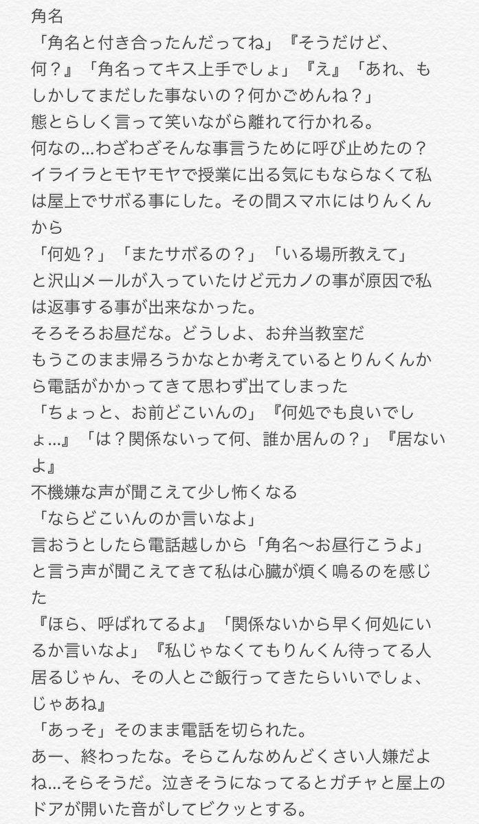 元 カノ 夢