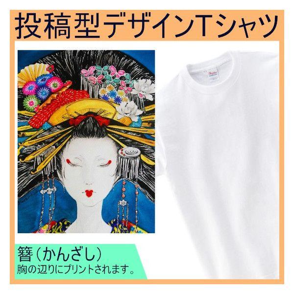 おもしろTシャツ 半袖 痛T パロディ ジョーク 簪(かんざし) 和服美人 eshiten