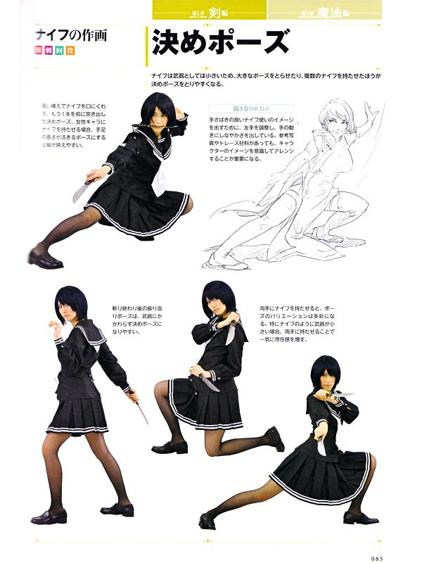 Drawing! Sword & Magic Pose Style Graphics Reference Book - Anime Books