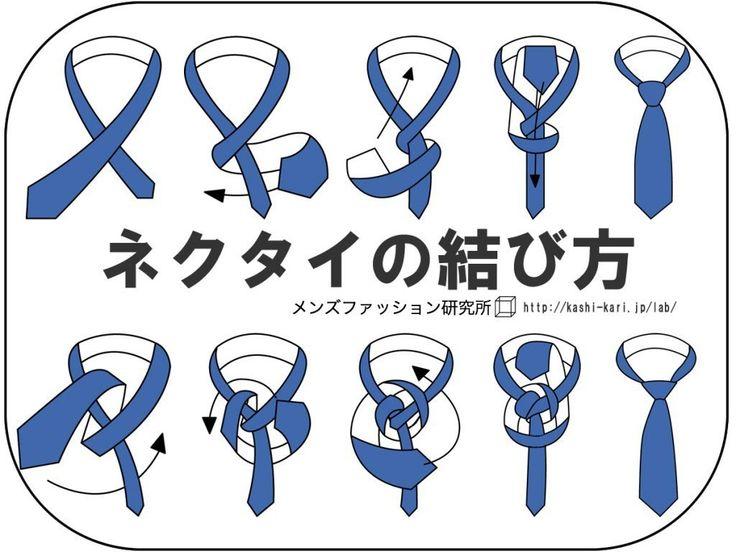 \\ネクタイの結び方// Tie knot 人気ブログです。永久保存版! http://kashi-kari.jp/lab/howtotie/