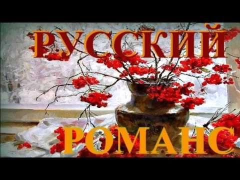 Неповториимый Русский Романс/ Russian Romance