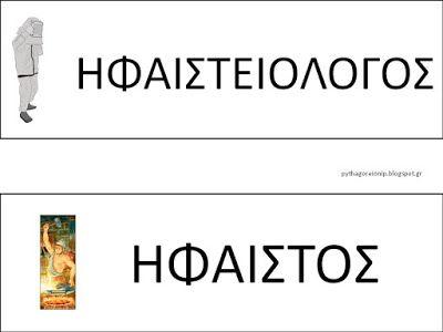 ΗΦΑΙΣΤΕΙΟ - ΗΦΑΙΣΤΟΣ - ΗΦΑΙΣΤΕΙΟΛΟΓΟΣ