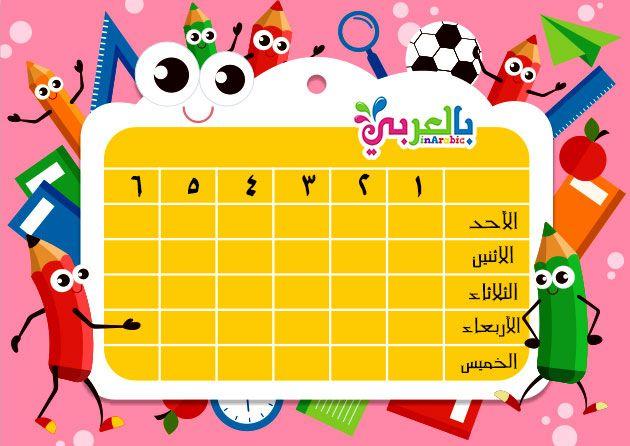 جدول الحصص الأسبوعي جاهز للكتابة 2020 جدول حصص مدرسي جاهز للطباعة بالعربي نتعلم Cards Handmade Cards Projects