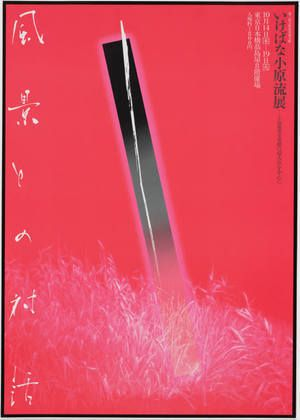 Koichi Sato. Promotional Poster for a Group of Flower Arrangers. 1985