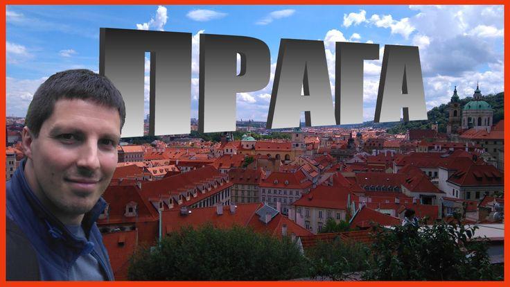 Прага за 5 минут [NovastranaTV]