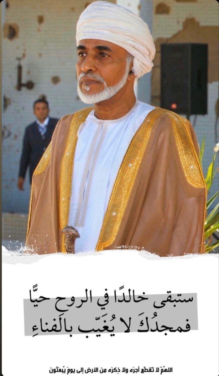 إلى جنات الخلد Iphone Wallpaper Quotes Love Oman National Day Sultan Qaboos