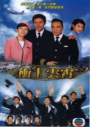 Phim Bao La Vùng Trời Phần 1