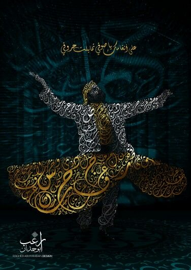 Arabic caligrapht. .♣ إنه راحة روحي...ويحل طائفا حول قلبي