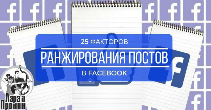 25 неожиданных факторов ранжирования постов в Facebook