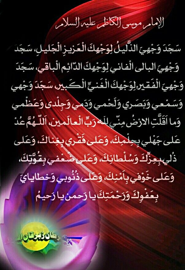 Pin By اهل البيت عليهم السلام On الامام موسى الكاظم عليه السلام Movie Posters Poster Arabic Food