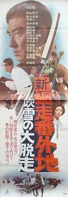 ABASHIRI PRISON: ESCAPE IN THE BLIZZARD Japanese STB movie poster KEN TAKAKURA