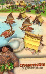 Скачать #Моана Райский остров на Андроид https://bumdroid.ru/moana-rajskij-ostrov/