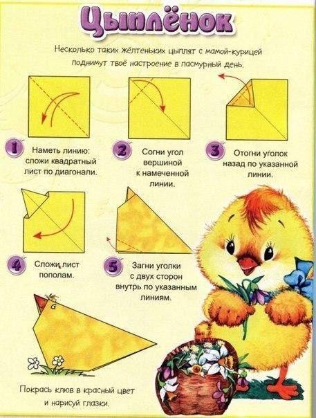 Оригами - схемы детских поделок с пояснениями 6
