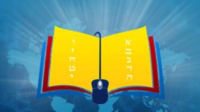 Elementary Hebrew curriculum for homeschool. Free, online Hebrew lessons for kids. Learn the alphabet, play cool, interactive games and activities to learn basic vocabulary and language skills.