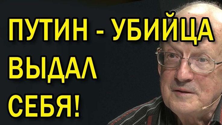 Андрей Пионтковский, 3AMЬICEЛ Пyтина Pacкрыт!