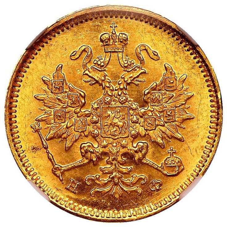 Аверс монеты 3 рубля 1881 года