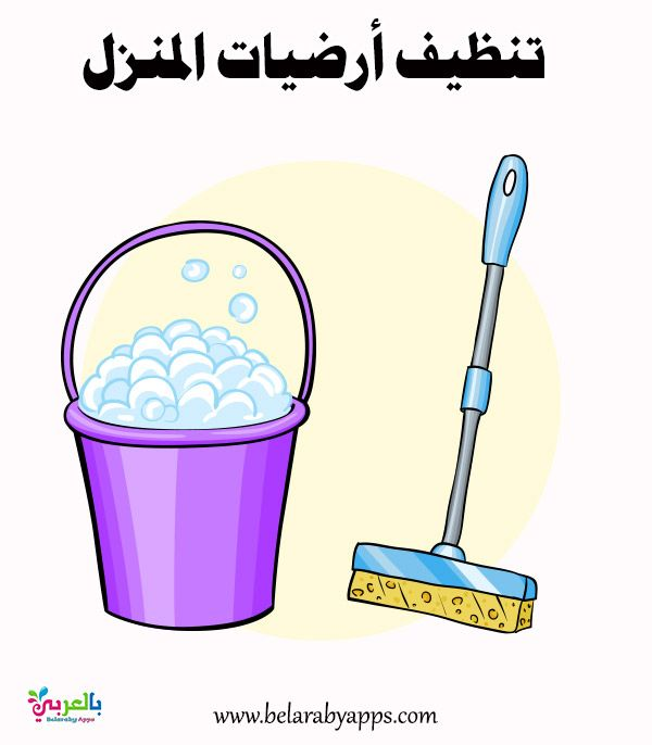 صور ادوات النظافة الشخصية للاطفال العناية الشخصية للأطفال بالعربي نتعلم