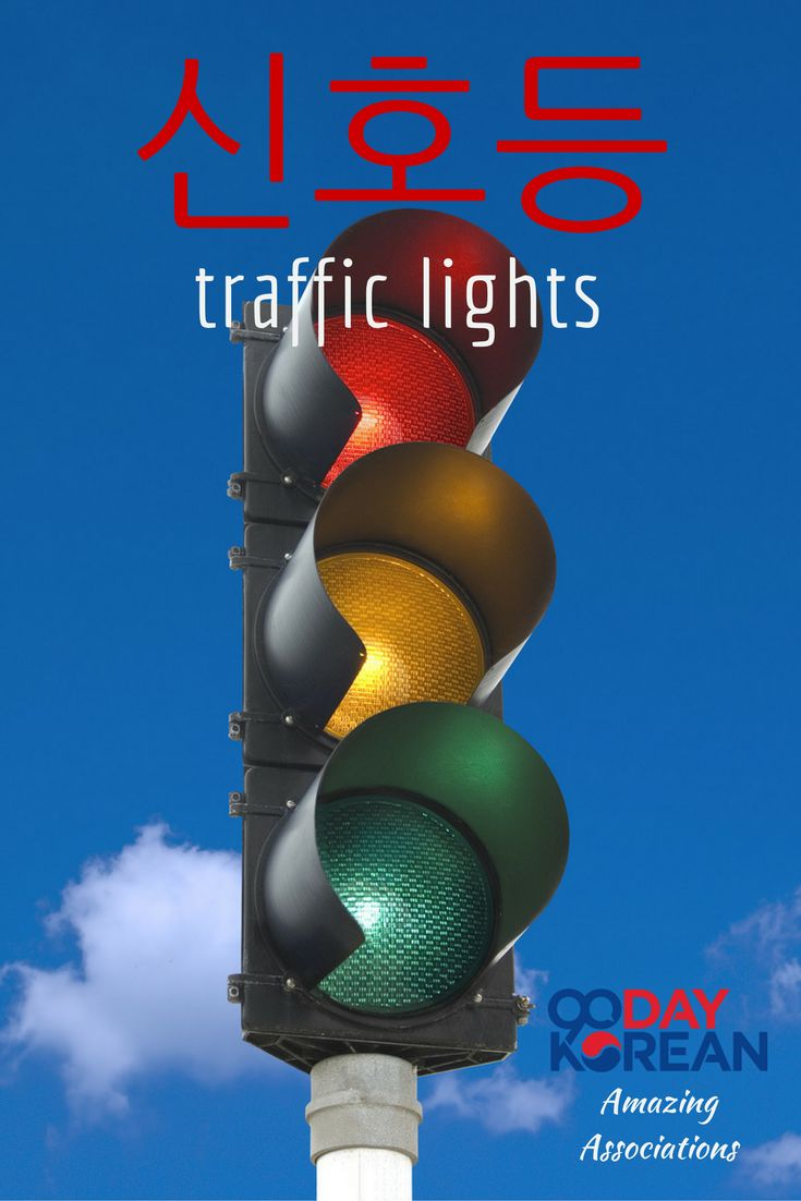 How could you remember 신호등 (traffic lights)? Reply in the comments below with your association!