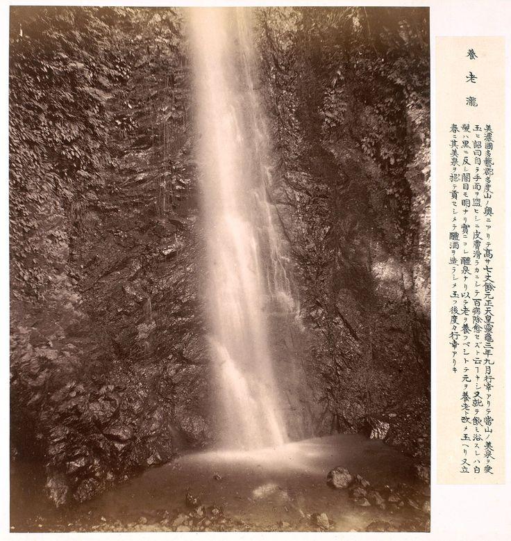 Cascade de Yōrō