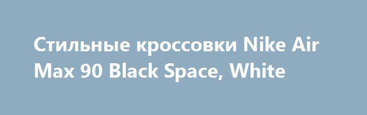 Стильные кроссовки Nike Air Max 90 Black Space, White http://brandar.net/ru/a/ad/stilnye-krossovki-nike-air-max-90-black-space-white/  Доставка Новой почтой по всей территории Украины в течении 1-2 днейОтправка наложенным платежом В НАЛИЧИИ ЧЕРНЫЕ И БЕЛЫЕДля измерения стопы возьмите чистый лист бумаги. Поставьте на него стопу (оденьте носки, если с этой обувью Вы планируете их одевать ) и обведите контур карандашом. Держите карандаш ровно, чтобы линия не уходила «под ногу».Проведите прямые…