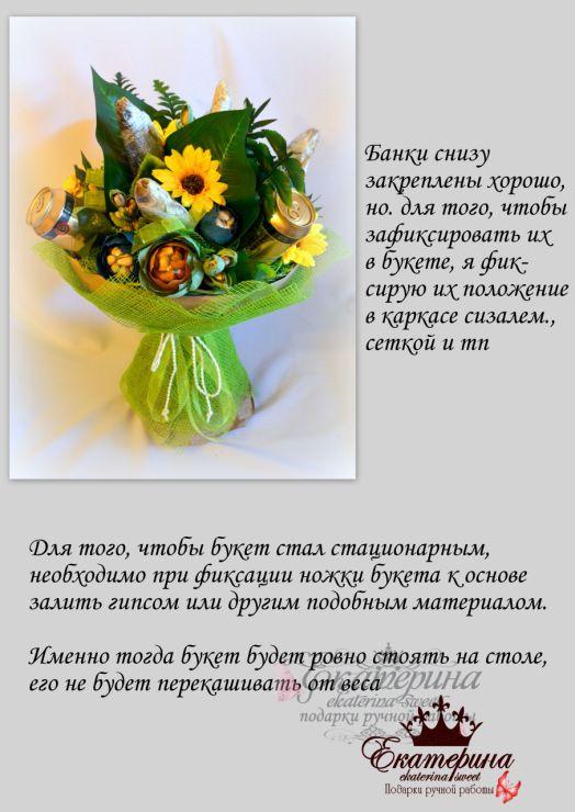 поздравления к подарку конфетный букет таком образе