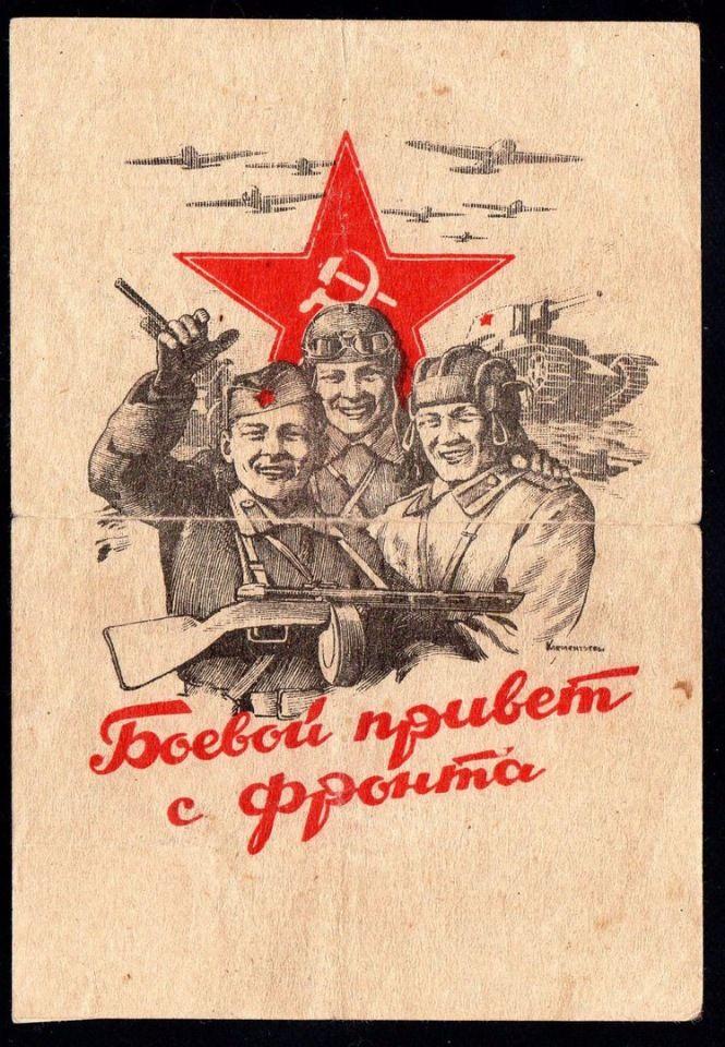 Цена на открытки 1943 года, ликан гиперспорт цветочные