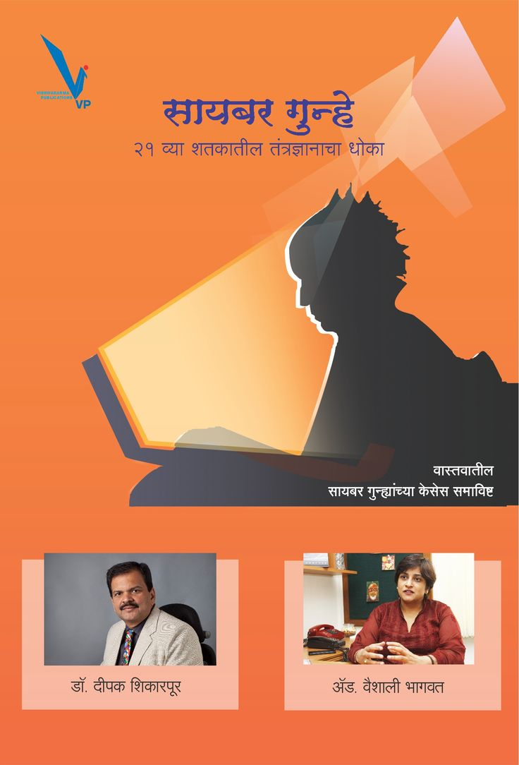 IT expert Dr. Deepak Shikarpur and advocate Vaishali Bhagwat, who collaborates with the police in cases relating to cyber-crime have co-authored this book on one of the modern-day menaces that can affect all our lives. The book offers valuable insights into cyber-stalking, phishing, identity theft and other online scams, and shows how we can safeguard against these through informed and diligent practices. Available in English.
