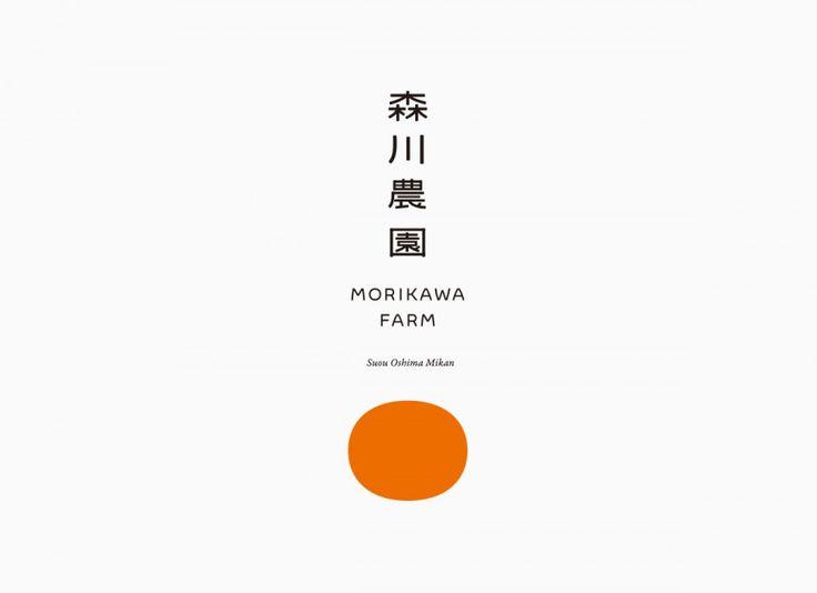 森川農園 logo