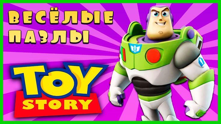 Surprise Show!!! Puzzle - Toy Story. Собираем пазл - История игрушек нов...