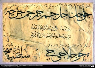 Caligrafía islámica persa estilo Zulz (Thuluth) de artistas famosas antiguas- Artista: Ala ud-Din Tabrizi - Irán
