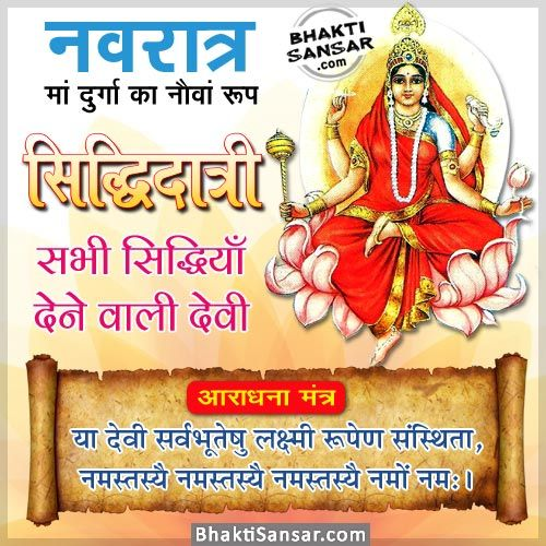Maa Siddhidatri Images, Pictures, Wallpaper, Photos for Facebook, Whatsapp