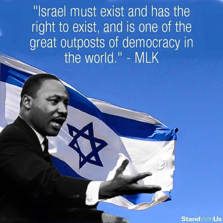 MLK on Israel
