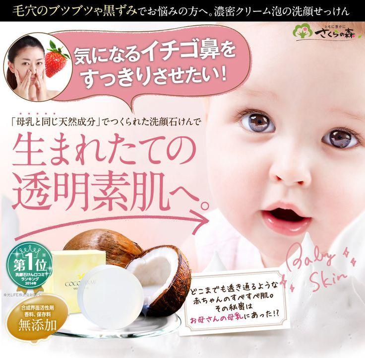 母乳と同じ成分の洗顔石鹸、VCOマイルドソープ