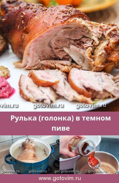 Рулька (голонка) в темном пиве. Рецепт с фoto #пиво #свинина #рулька #чешская_кухня