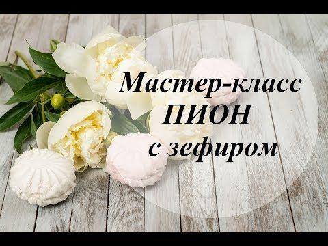 Пион с зефиром. Мастер класс / Peony with marshmallows. Master-Class - YouTube