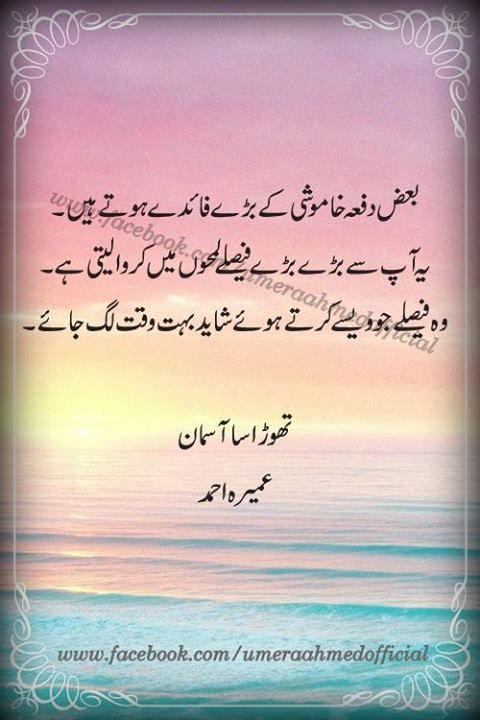 194 best best lines images on Pinterest | Urdu quotes, True words ...