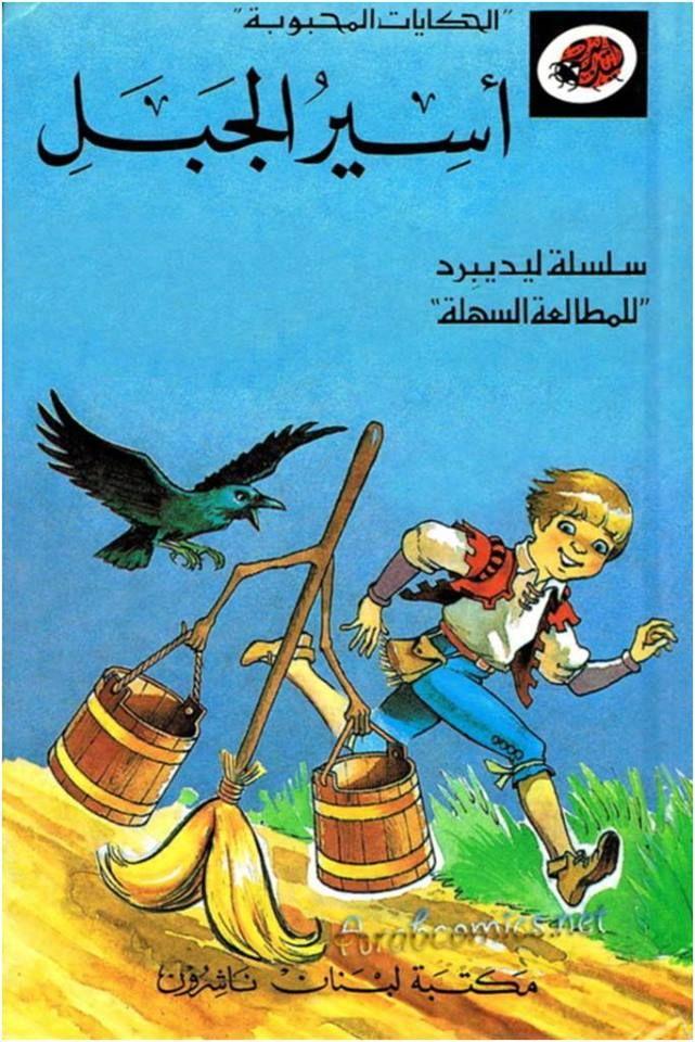 قصة أسير الجبل I سلسلة الحكايات المحبوبة Arabic Books Movie Posters Poster