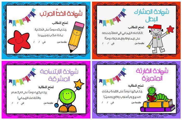 نتيجة بحث الصور عن انشطة للاطفال Arabic Kids Teach Arabic Special Education Classroom Organization
