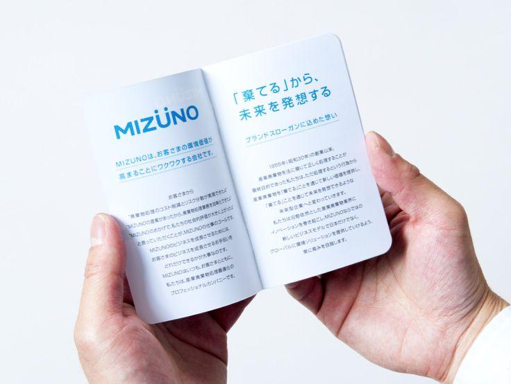 mizuno_credo_2