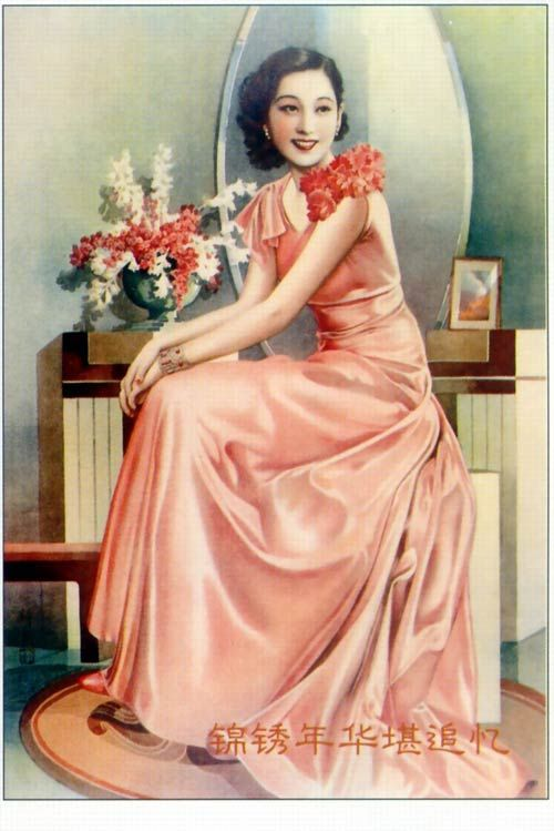 An old Chinese poster vintage fashion style color print ad 30s pink evening gown short sleeves ruffles